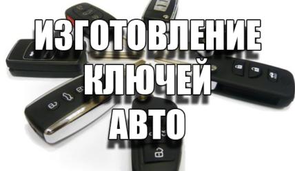 Изготовление ключей авто