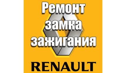 Ремонт замка зажигания Рено