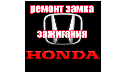 Ремонт замка зажигания Honda (Хонда)