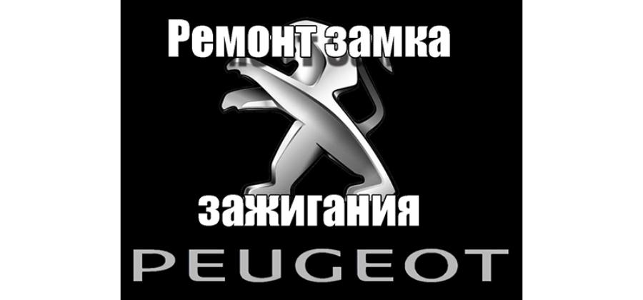 Ремонт замка зажигания ПЕЖО (Peugeot)