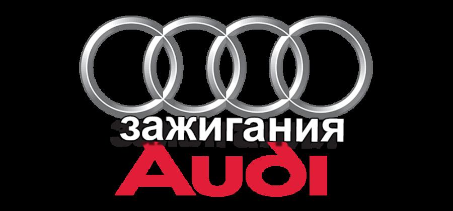 Ремонт замка зажигания Ауди (Audi)