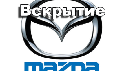 Вскрытие замков автомобиля MAZDA