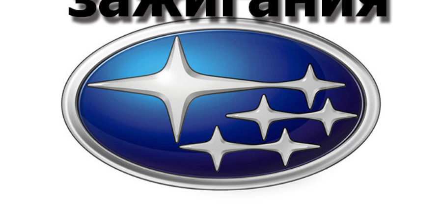 Ремонт замка зажигания Subaru