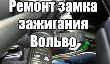 Ремонт замка зажигания автомобиля Вольво (Volvo)